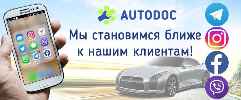 Сервисы Autodoc.ua – стали еще более доступны для своих клиентов!